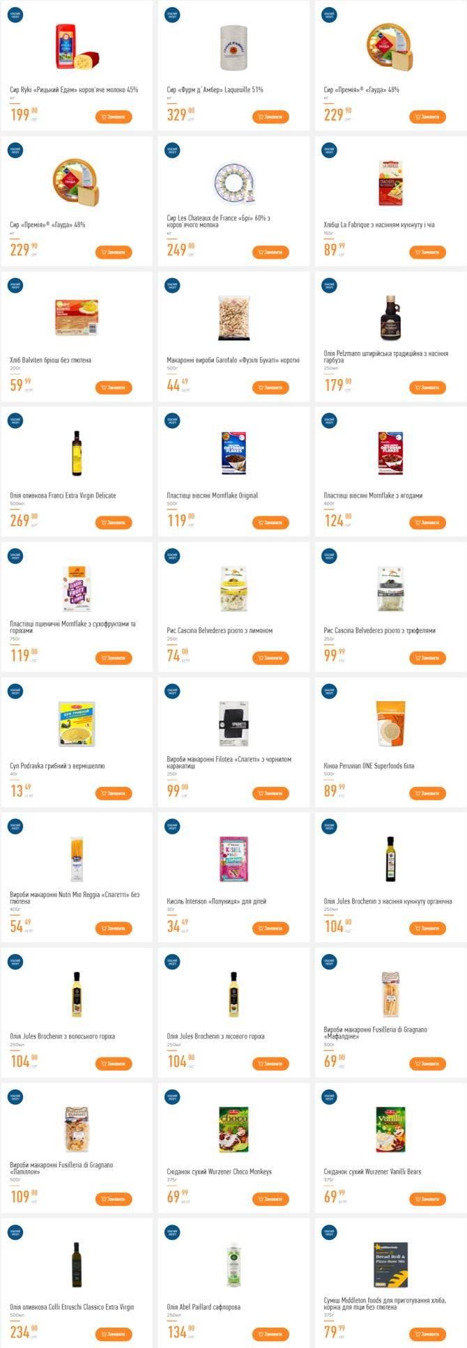 Жаркие акции и скидки в супермаркетах Днепра, фото-21