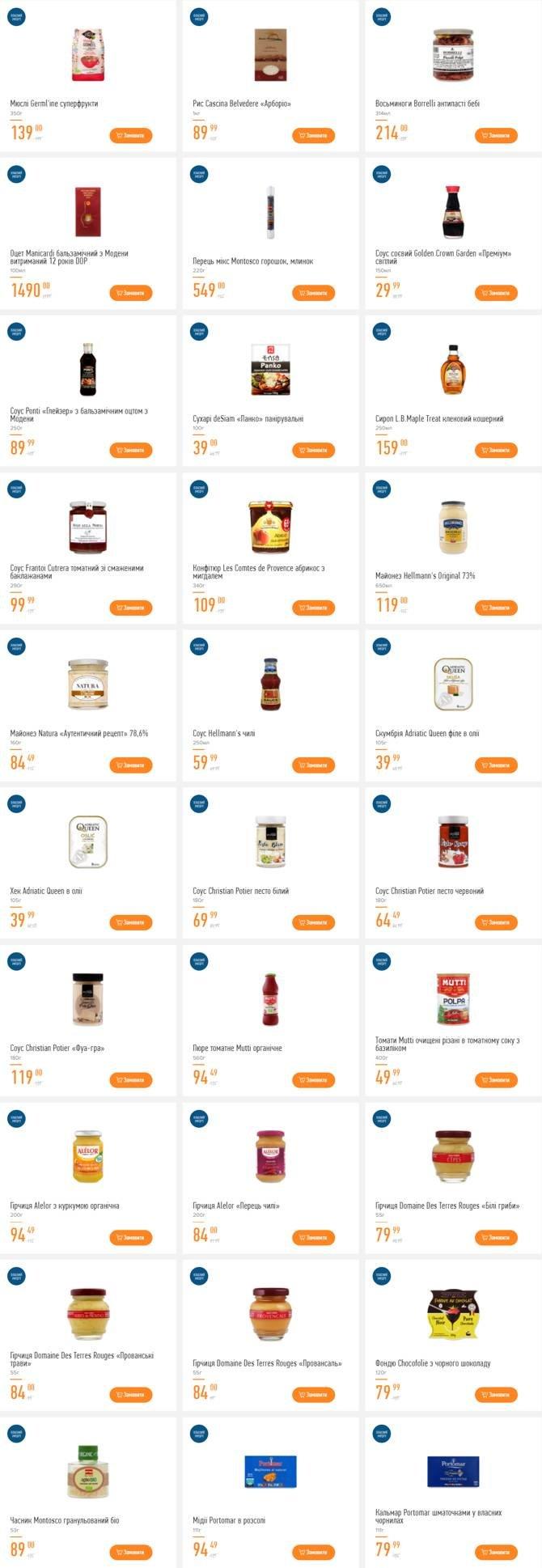 Жаркие акции и скидки в супермаркетах Днепра, фото-22