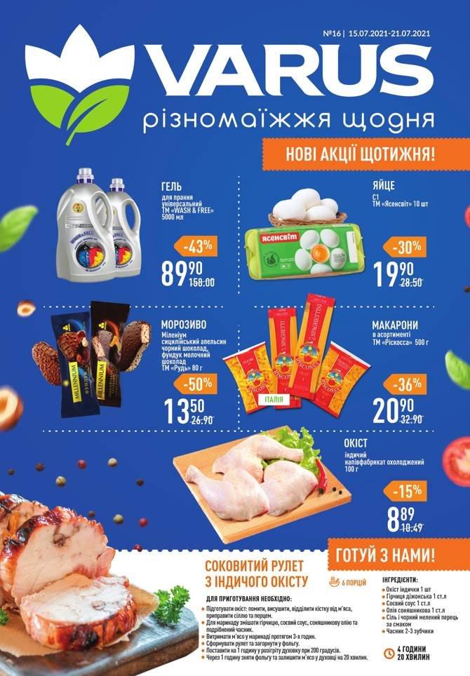 Жаркие акции и скидки в супермаркетах Днепра, фото-8