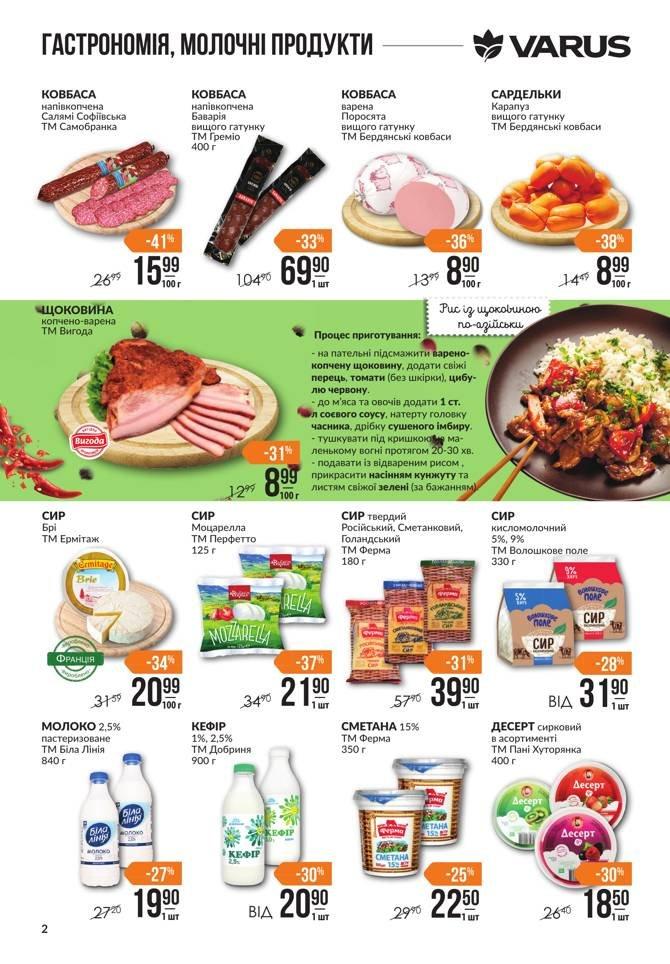 Жаркие акции и скидки в супермаркетах Днепра, фото-9