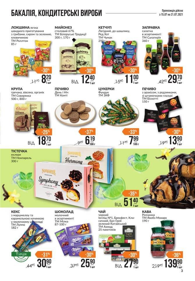 Жаркие акции и скидки в супермаркетах Днепра, фото-10