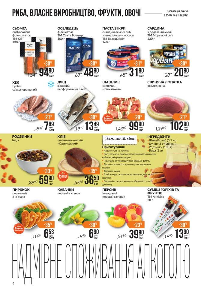 Жаркие акции и скидки в супермаркетах Днепра, фото-11