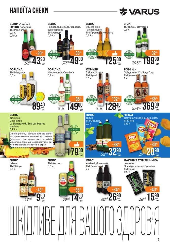 Жаркие акции и скидки в супермаркетах Днепра, фото-12