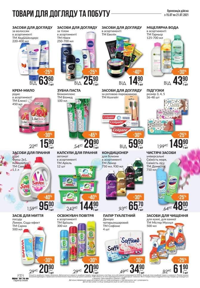 Жаркие акции и скидки в супермаркетах Днепра, фото-13
