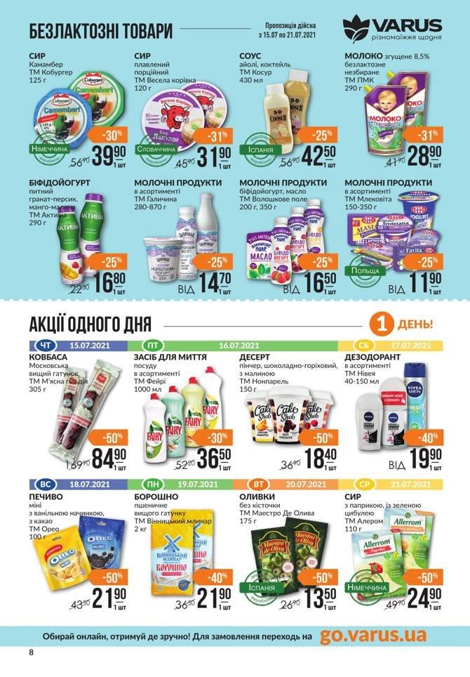 Жаркие акции и скидки в супермаркетах Днепра, фото-15