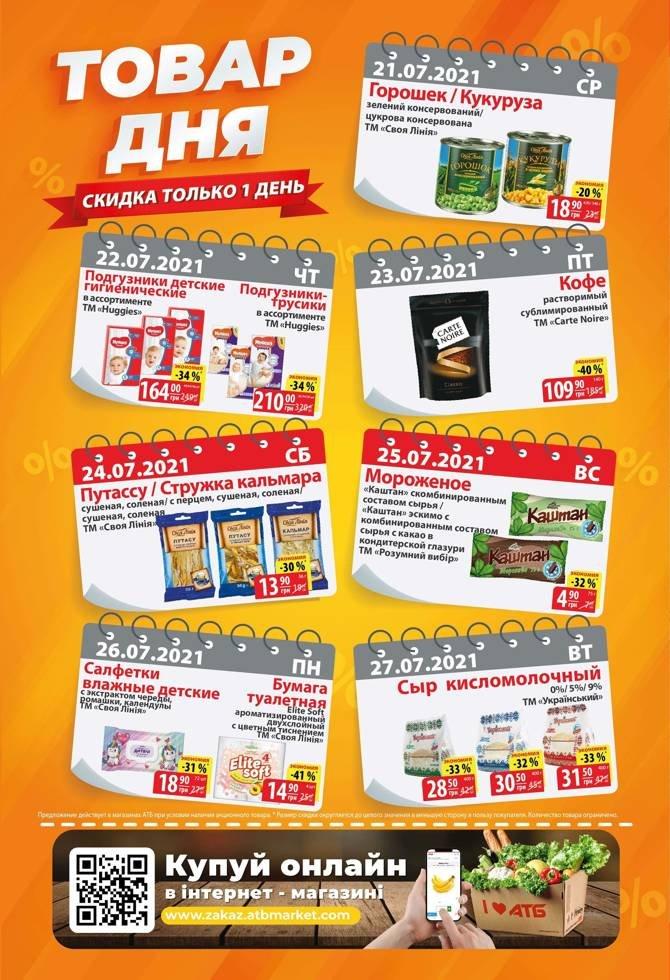 Свежие акции и скидки в супермаркетах Днепра, фото-1
