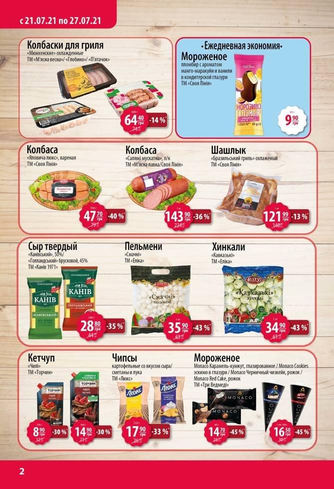 Свежие акции и скидки в супермаркетах Днепра, фото-2