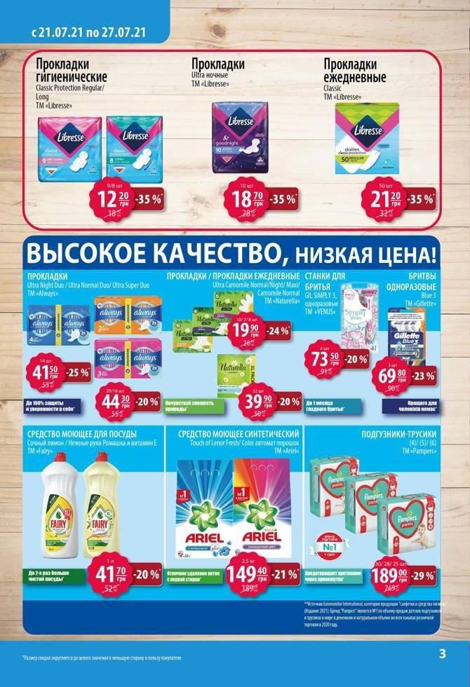 Свежие акции и скидки в супермаркетах Днепра, фото-3