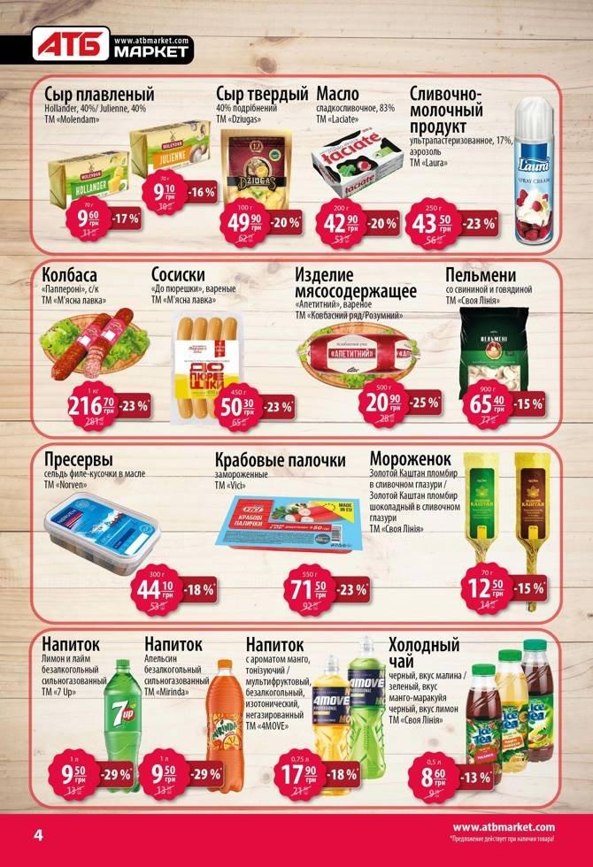 Свежие акции и скидки в супермаркетах Днепра, фото-4