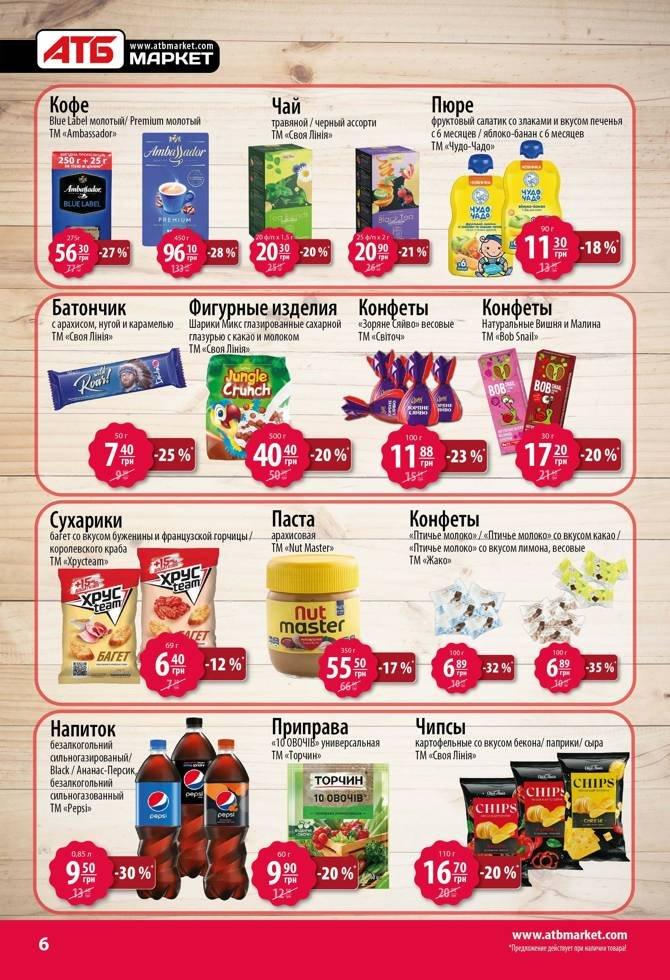 Свежие акции и скидки в супермаркетах Днепра, фото-6