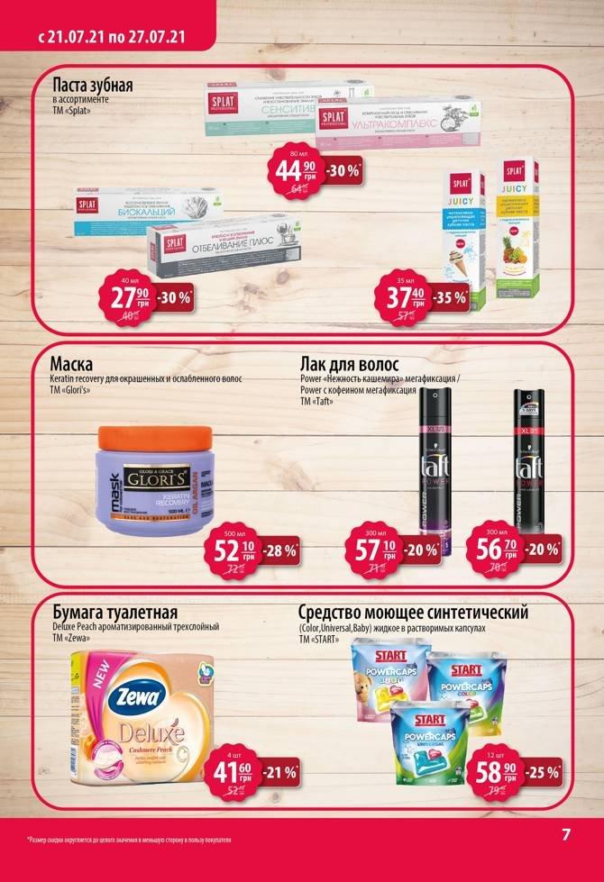 Свежие акции и скидки в супермаркетах Днепра, фото-7