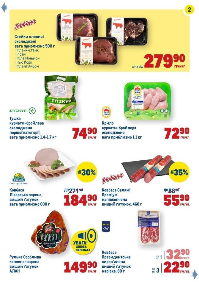 Свежие акции и скидки в супермаркетах Днепра, фото-22