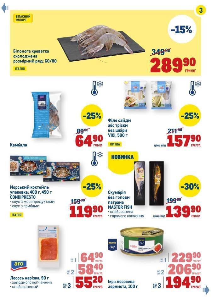 Свежие акции и скидки в супермаркетах Днепра, фото-23