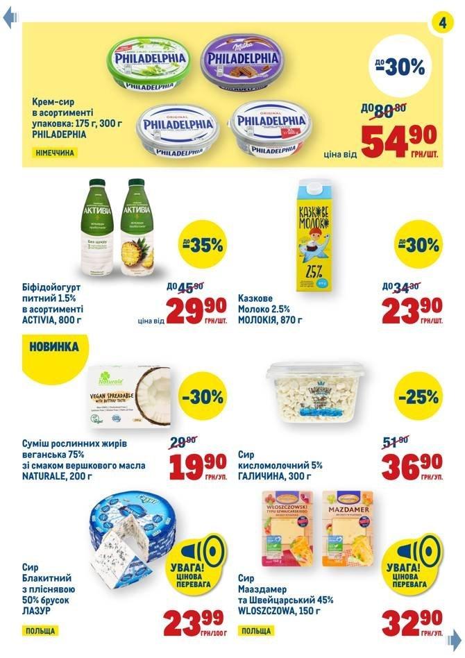 Свежие акции и скидки в супермаркетах Днепра, фото-24
