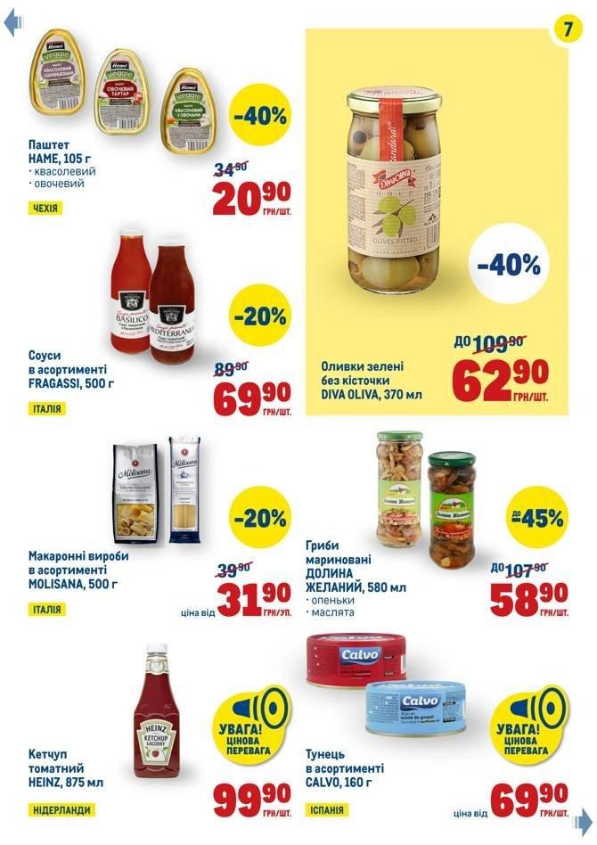 Свежие акции и скидки в супермаркетах Днепра, фото-26