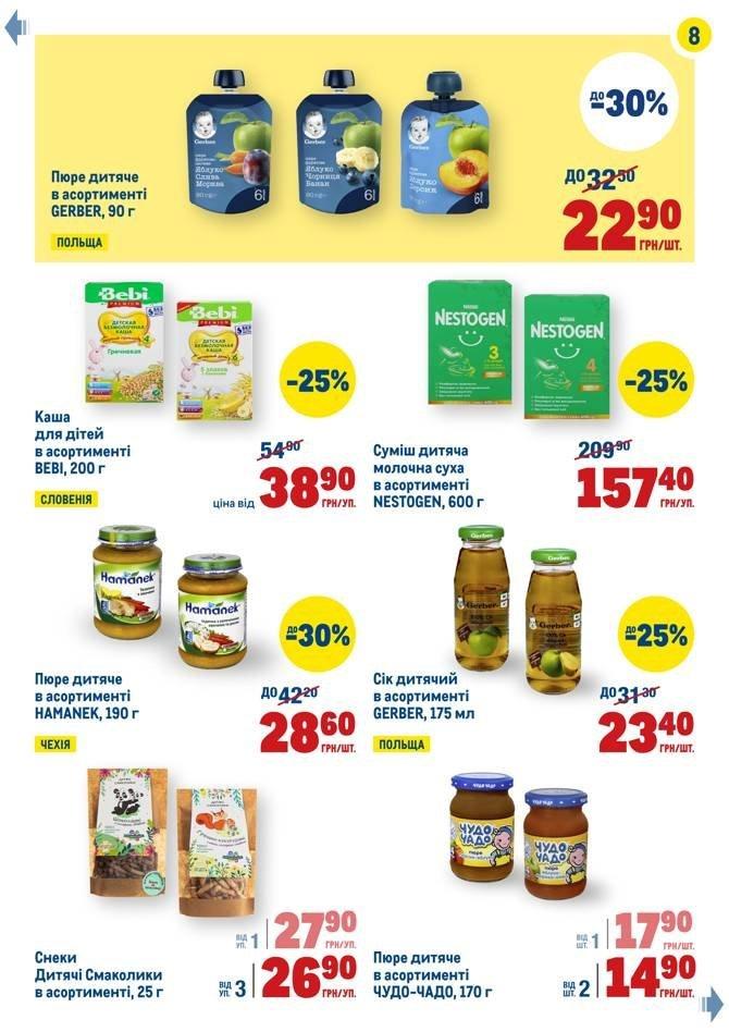 Свежие акции и скидки в супермаркетах Днепра, фото-27