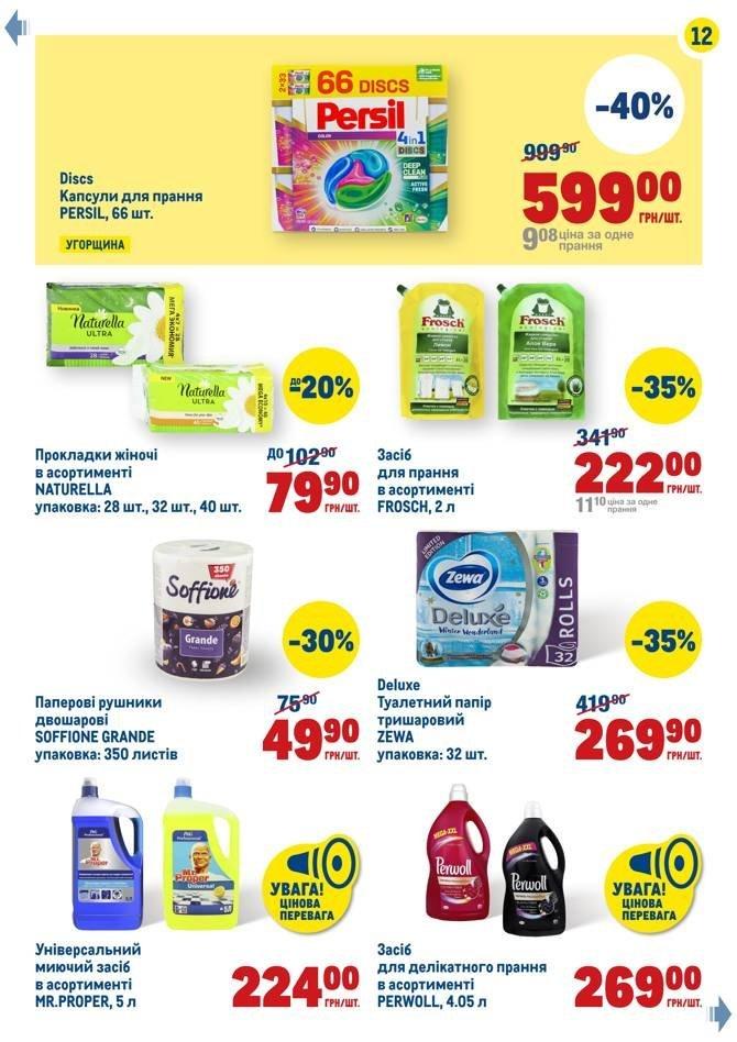 Свежие акции и скидки в супермаркетах Днепра, фото-31