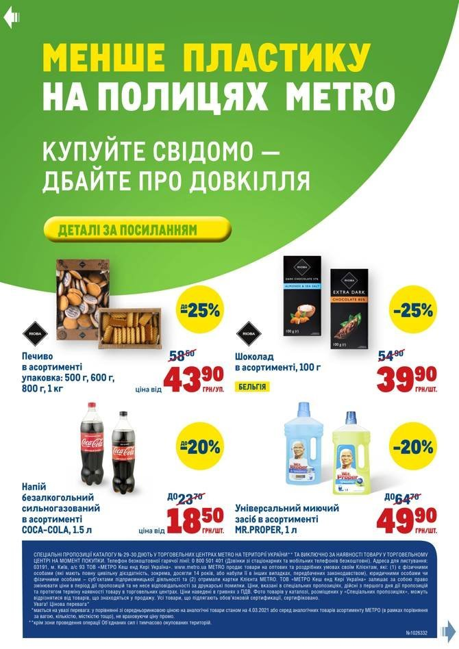 Свежие акции и скидки в супермаркетах Днепра, фото-33