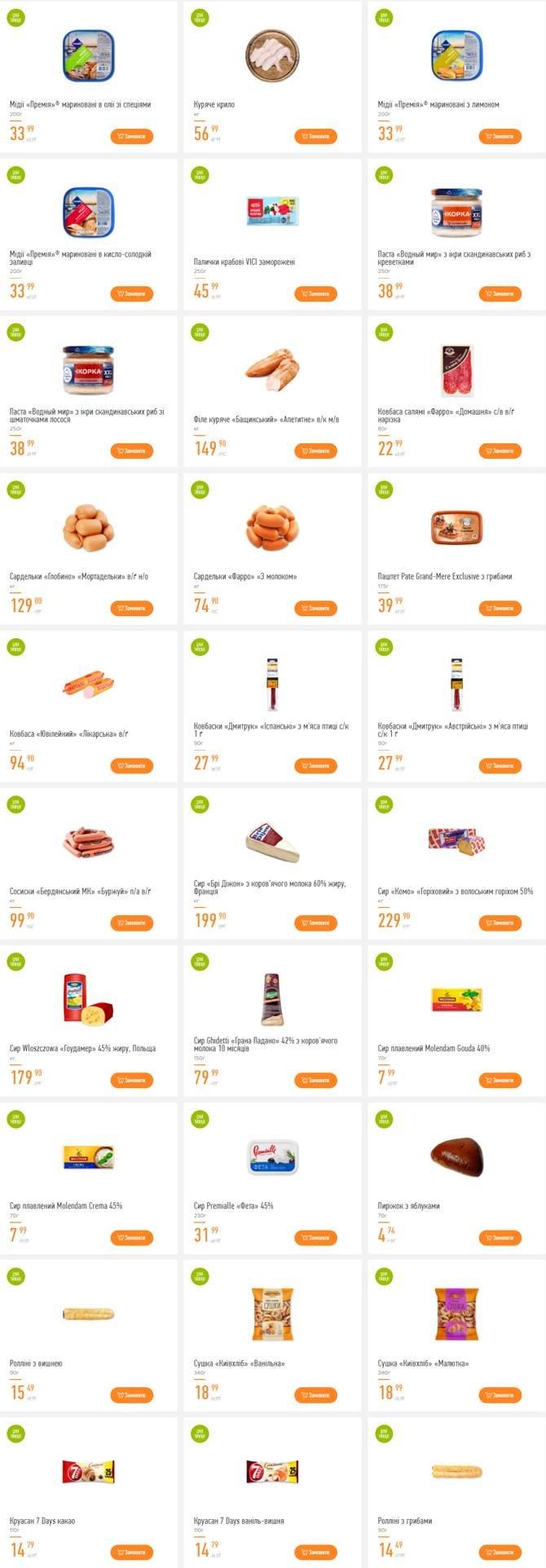 Свежие акции и скидки в супермаркетах Днепра, фото-16