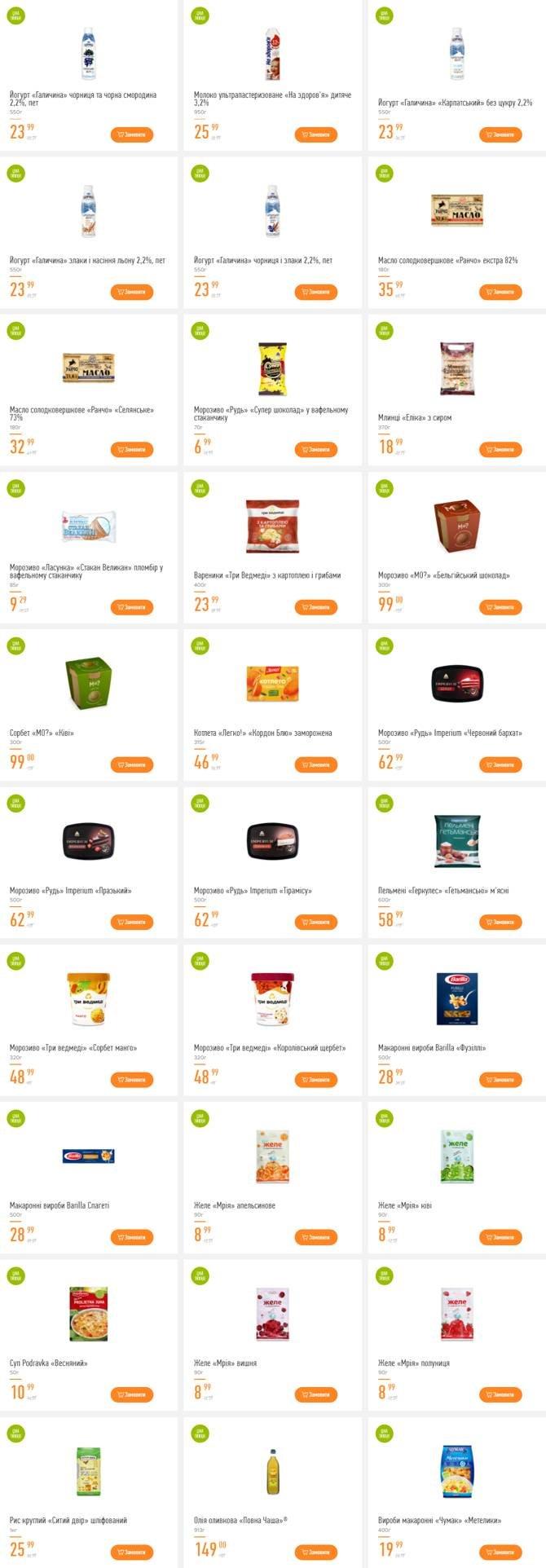 Свежие акции и скидки в супермаркетах Днепра, фото-18