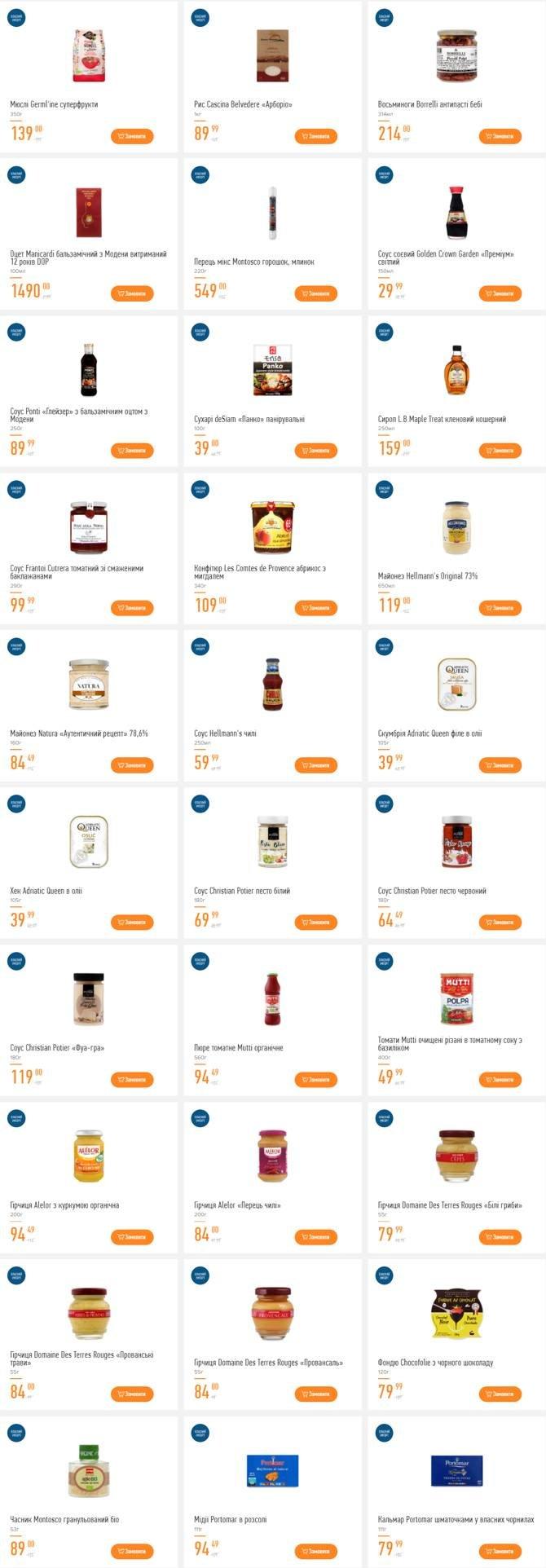 Свежие акции и скидки в супермаркетах Днепра, фото-20