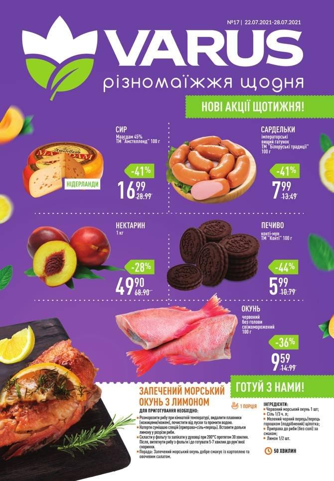 Свежие акции и скидки в супермаркетах Днепра, фото-8