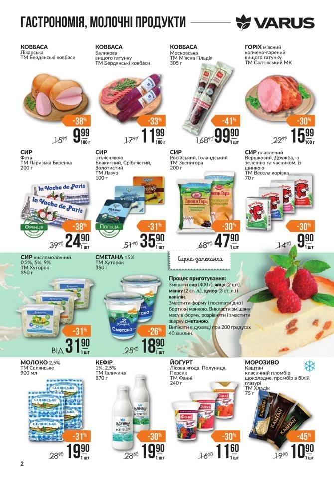 Свежие акции и скидки в супермаркетах Днепра, фото-9