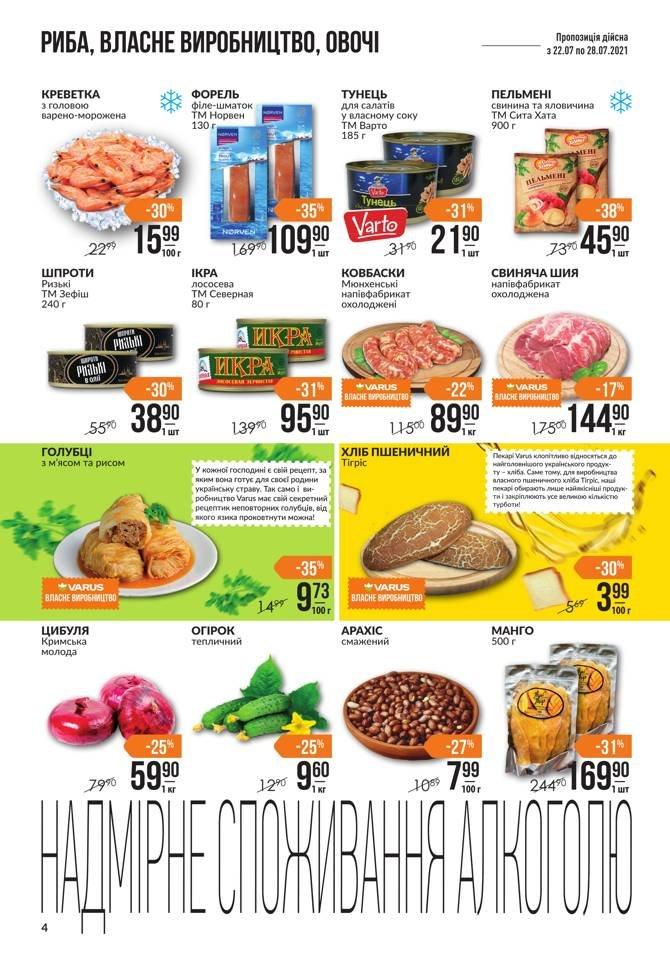 Свежие акции и скидки в супермаркетах Днепра, фото-11