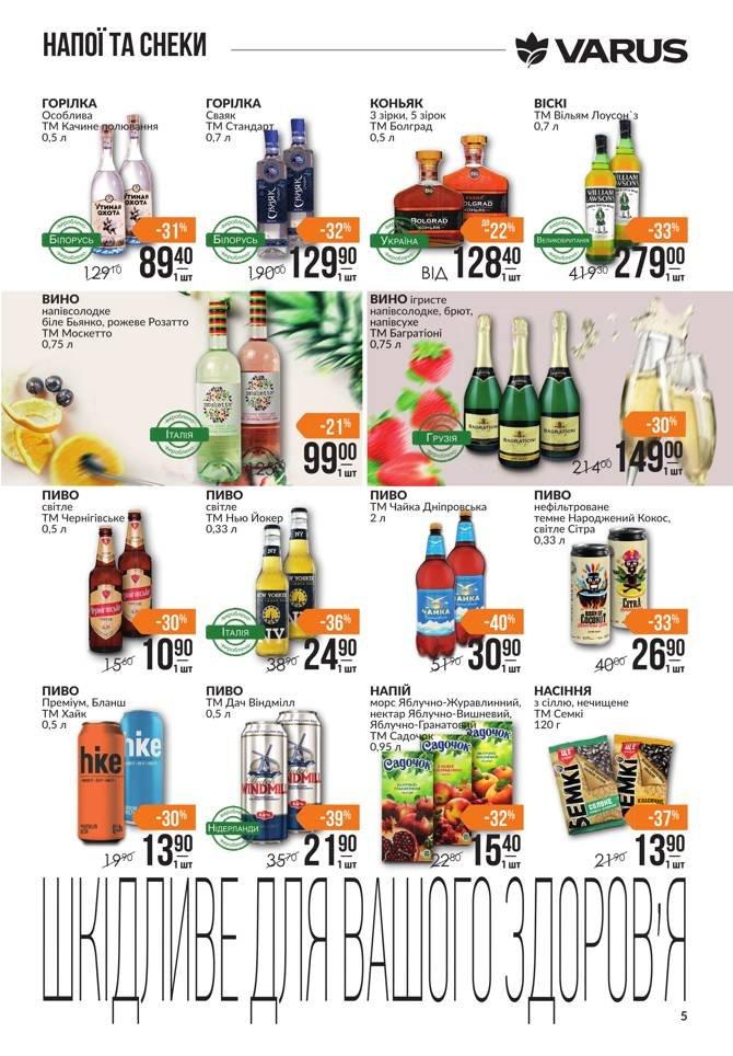 Свежие акции и скидки в супермаркетах Днепра, фото-12