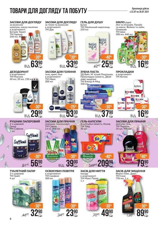 Свежие акции и скидки в супермаркетах Днепра, фото-13