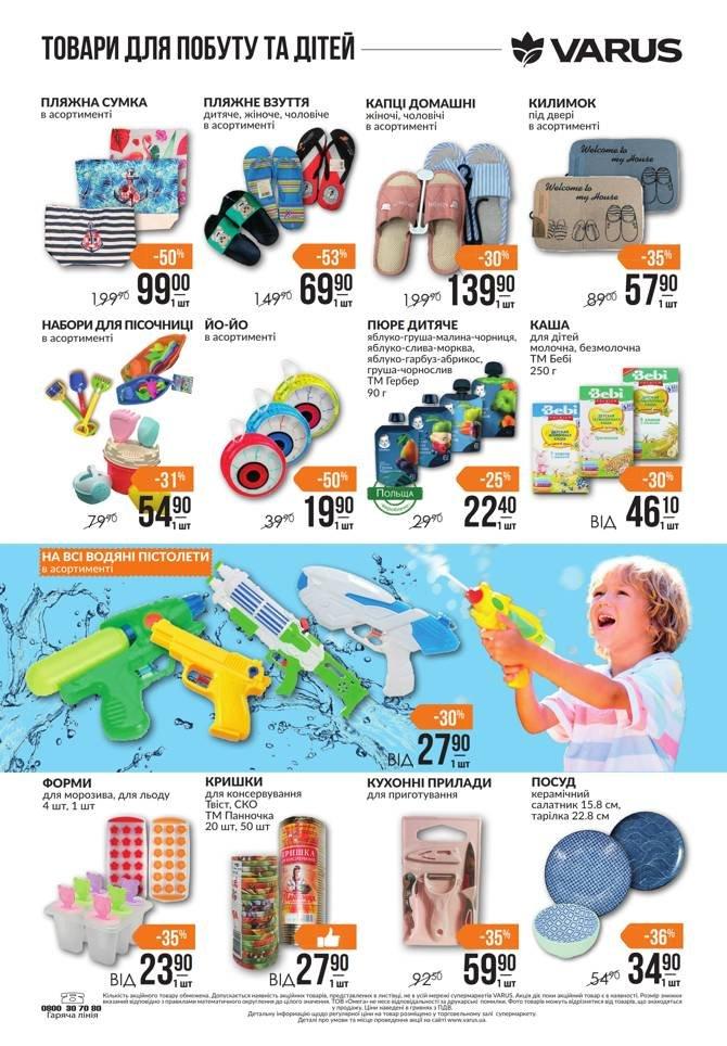 Свежие акции и скидки в супермаркетах Днепра, фото-14