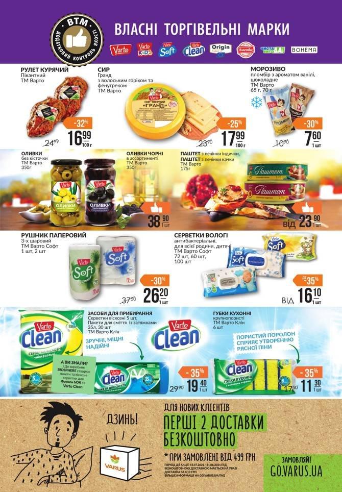 Свежие акции и скидки в супермаркетах Днепра, фото-15