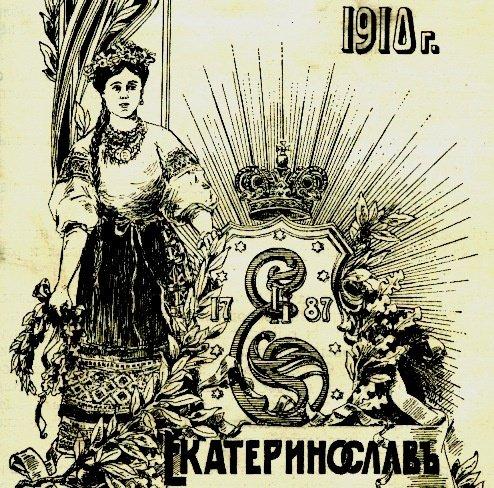 От Екатеринослава до Днепра: история переименования города, фото-2