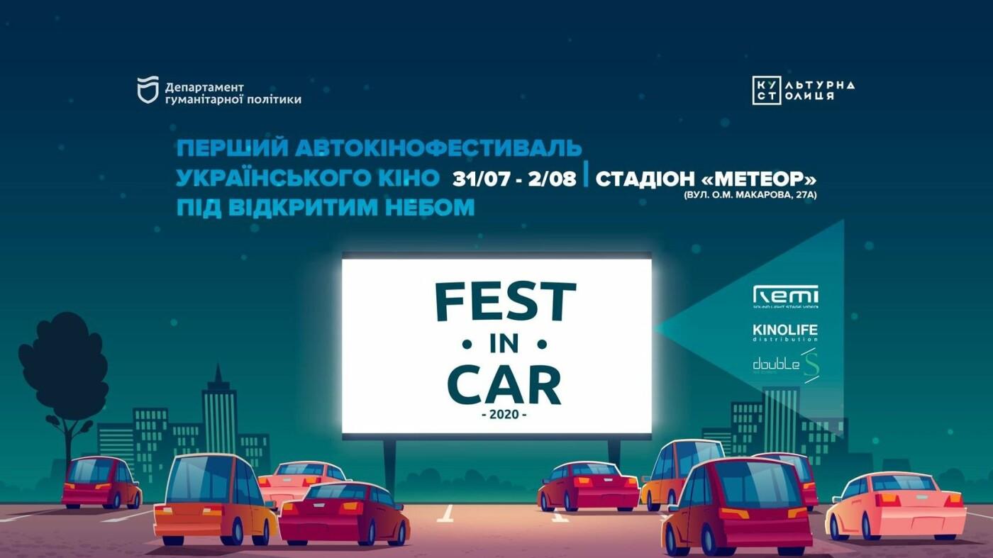 В Днепре бесплатно покажут рейтинговые украинские фильмы в автоформате: расписание сеансов, фото-1