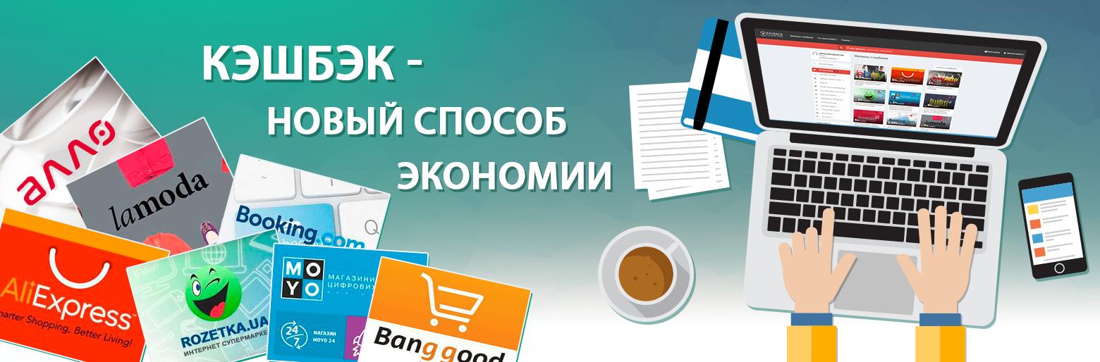 Кэшбэк - новый способ экономии при покупках в интернет-магазинах ... 58670eedee0c3