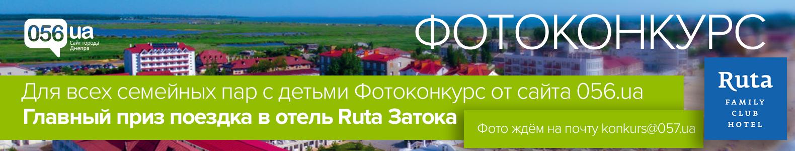 """Фотоконкурс """"Незабываемые семейные каникулы с детьми"""": выиграйте отдых на черноморском побережье"""