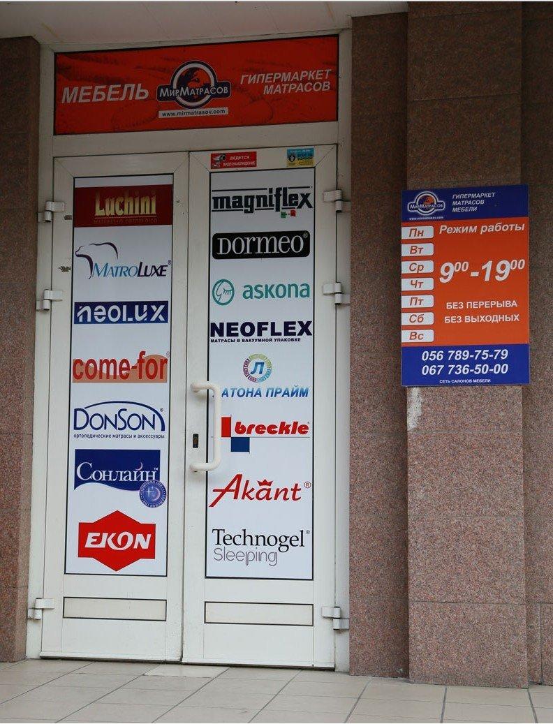 Дверь магазина Мир Матрасов
