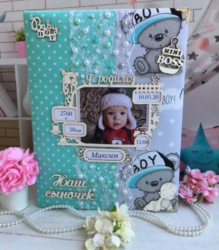 детский фотоальбом для мальчика в подарок